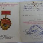 знак Победитель соцсоревнования, 1981 г.