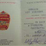 знак Ударник десятой пятилетки, 1979 г.