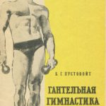 книга Гантельная гимнастика, 1962 г.