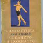 книга Гимнастика для людей среднего и пожилого возраста, 1965 г.