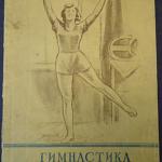 книга Гимнастика по радио, 1950 г.