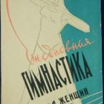 книга Ежедневная гимнастика для женщин, 1960 г.