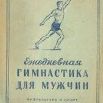 книга Ежедневная гимнастика для мужчин, 1949 г.