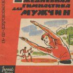 книга Ежедневная гимнастика для мужчин, 1964 г.
