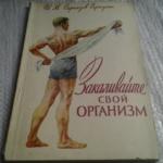 книга Закаливайте свой организм, 1958 г.