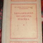 книга Закаливание организма ребёнка, 1949 г.