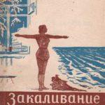 книга Закаливание, 1947 г.