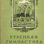 книга Утренняя гимнастика в пионерском лагере, 1951 г.