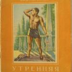 книга Утренняя гимнастика, 1949 г.