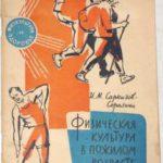 книга Физическая культура в пожилом возрасте, 1956 г.