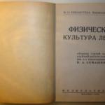 книга Физическая культура летом, 1925 г.