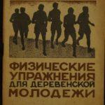 книга Физические упражнения для деревенской молодёжи, 1925 г.