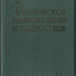 книга Физическое развитие детей и подростков, 1963 г.