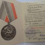 к медали Ветеран труда, 1984 г.