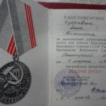 к медали Ветеран труда, 1985 г.