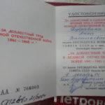 к медали За доблестный труд, 1994 г.