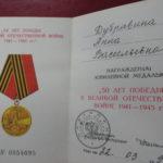 к медали 50 лет Победы в ВОВ, 1995 г.
