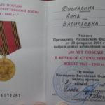 к медали 60 лет Победы в ВОВ, 2005 г.