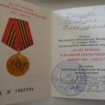 к медали 65 лет Победы в ВОВ, 2010 г.