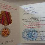 к медали 70 лет Победы в ВОВ, 2015 г.