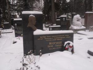 могила Музрукова Бориса Глебовича в Москве
