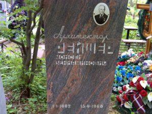 могила Рейшера Моисея Вениаминовича