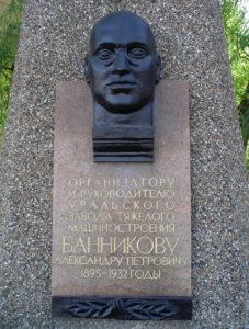памятная доска на памятнике Банникову А.П.