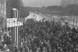 парк Победы в советские годы