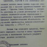 поздравление с орденом Славы III степени, 1978 г.