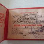 удостоверение Ударник ком труда, 1976 г.
