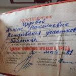 удостоверение Ударник ком труда, 1981 г.