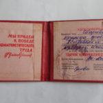 удостоверение Ударник ком. труда, 1975 г.