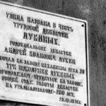 ул. Лукиных, памятная доска