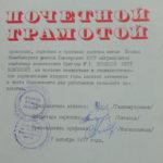 грамота За высокие показатели в соцсоревновании, 1977 г.