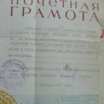 грамота За высокие показатели, 1973 г.
