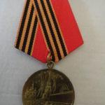 медаль 50 лет Победы в ВОВ, 1995 г.