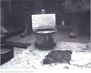 1928 г. Заложен завод