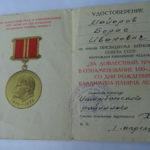 медаль За доблестный труд, 1970 г.