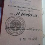 медаль За трудовую доблесть, 1976 г.
