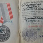 медаль за добросовестный труд, 1987 г.