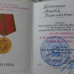 медаль 60 лет Победы в ВОВ, 2005 г.