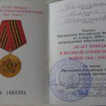 медаль 65 лет Победы в ВОВ, 2010 г.