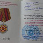 медаль 70 лет Победы в ВОВ, 2015 г.