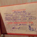 звание Уарник ком. труда, 1986 г.