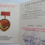 знак Победитель соцсоревнования, 1979 г.