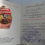 знак Ударник 11 пятилетки, 1984 г.