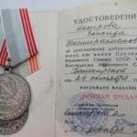 медаль Ветеран труда, 1989 г.