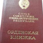 орденская книжка, 1981 г.