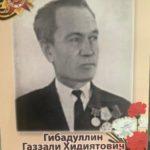 Гибадуллин Газзали Хидиятович
