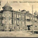 Пермь. Крестьянский поземельный банк